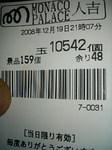 keiji3
